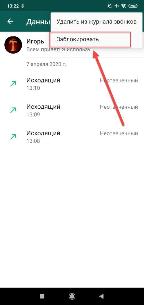 Через вкладку Звонков WhatsApp Заблокировать