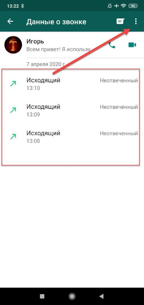 Через вкладку Звонков WhatsApp выбрали контакт