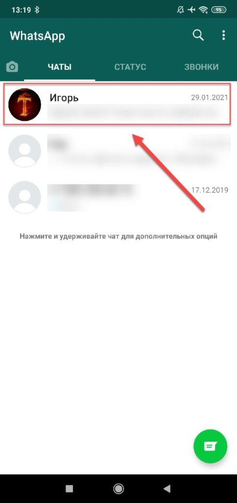 Через диалог с контактом WhatsApp список диалогов
