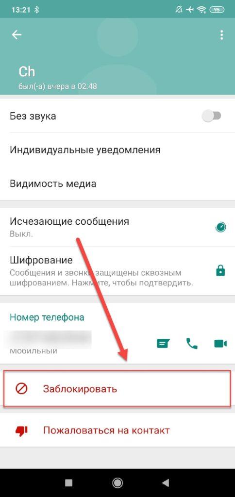 Через меню контактов WhatsApp вкладка Заблокировать