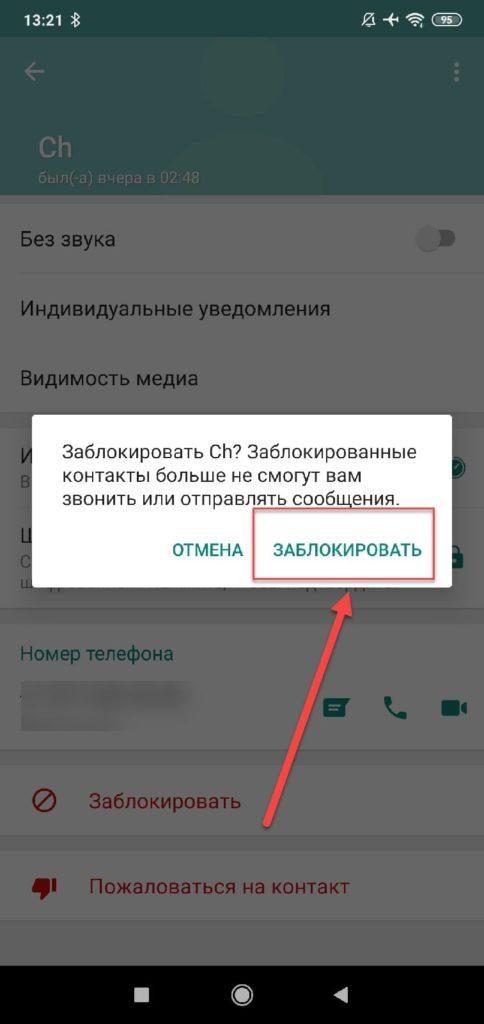 Через меню контактов WhatsApp подтверждение Блокировки