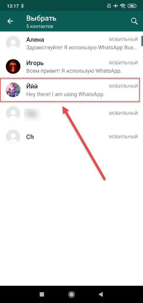 Через настройки WhatsApp выбираем номер для блокировки