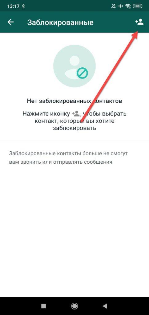 Через настройки WhatsApp добавить в список заблокированных
