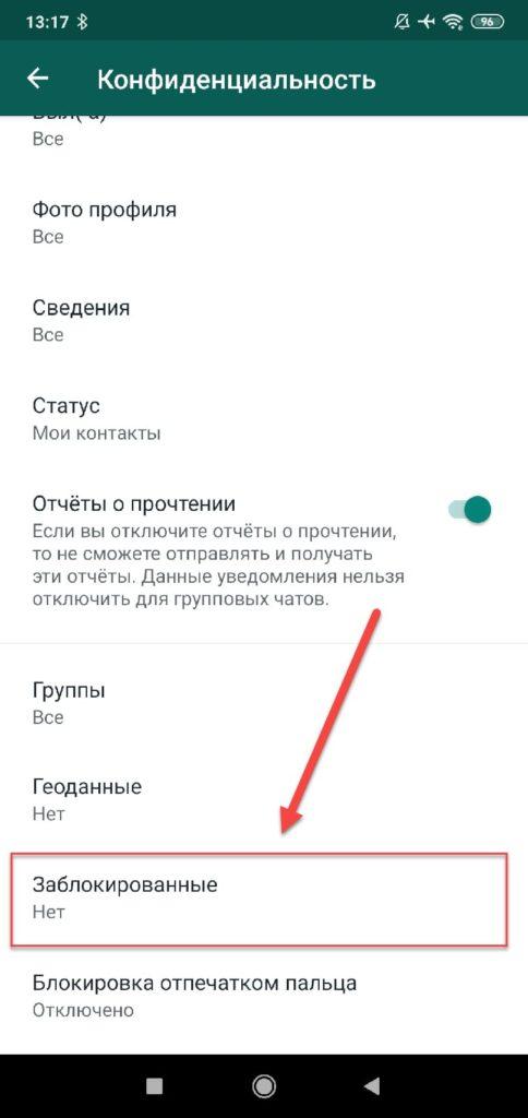 Через настройки WhatsApp пункт Заблокированные