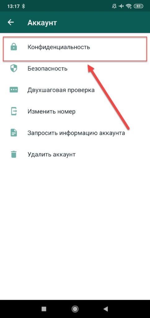 Через настройки WhatsApp пункт Конфиденциальность