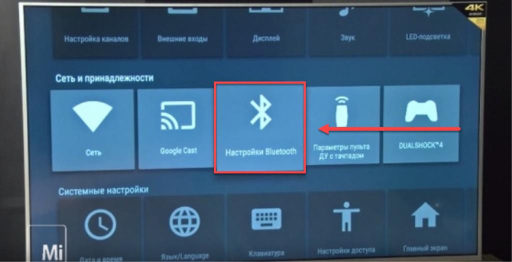 Подключение Андроида к телевизору через Bluetooth - настройка