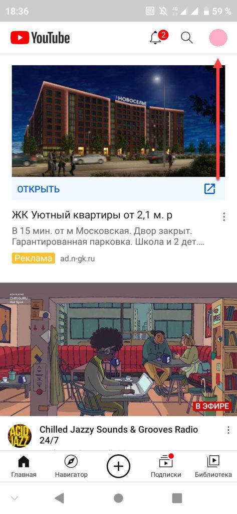 Подключение Андроида к телевизору через YouTube