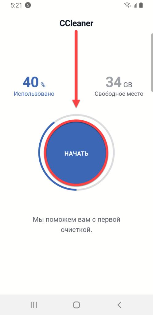 CCleaner Android - начать очистку
