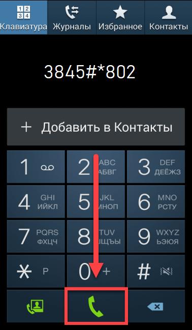 LG инженерное меню Андроид