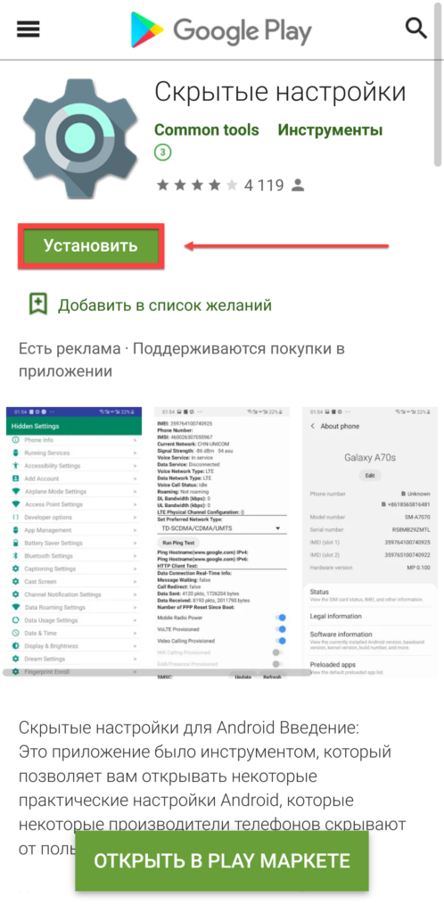 Hidden Settings установка программы