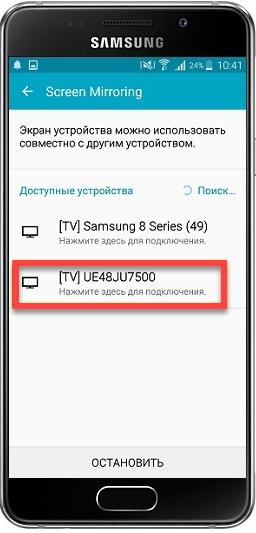 Подключение Андроида к телевизору через Screen Mirroring - подключение