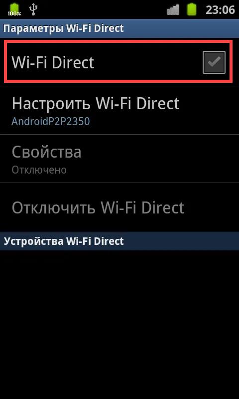 Подключение Андроида к телевизору через Wi-Fi Direct активация модуля на смартфоне
