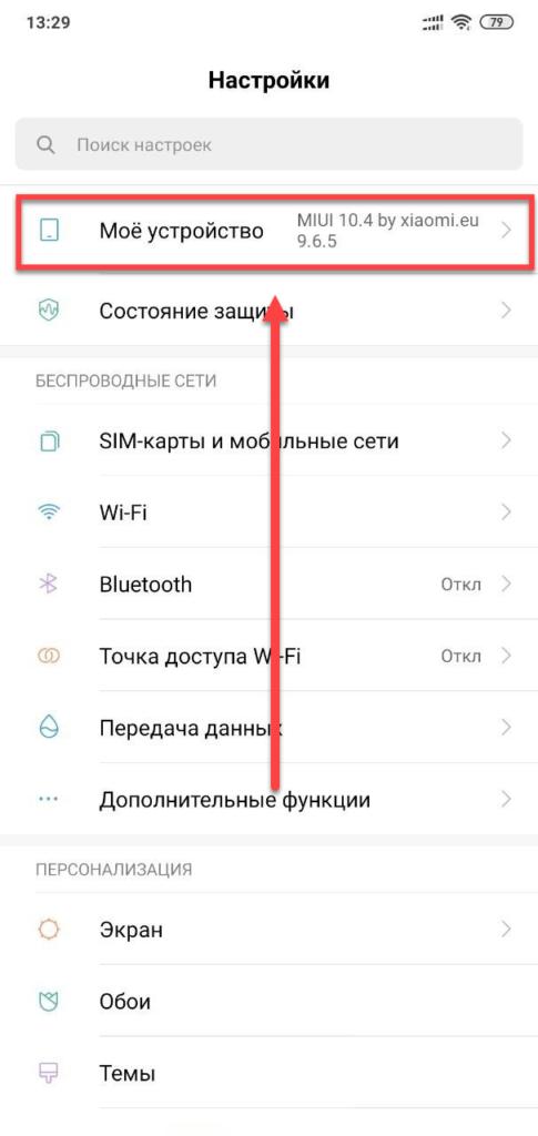 Мое устройство на Андроиде