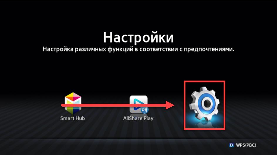 Подключение Андроида к телевизору через Samsung AllShare - настройки ТВ