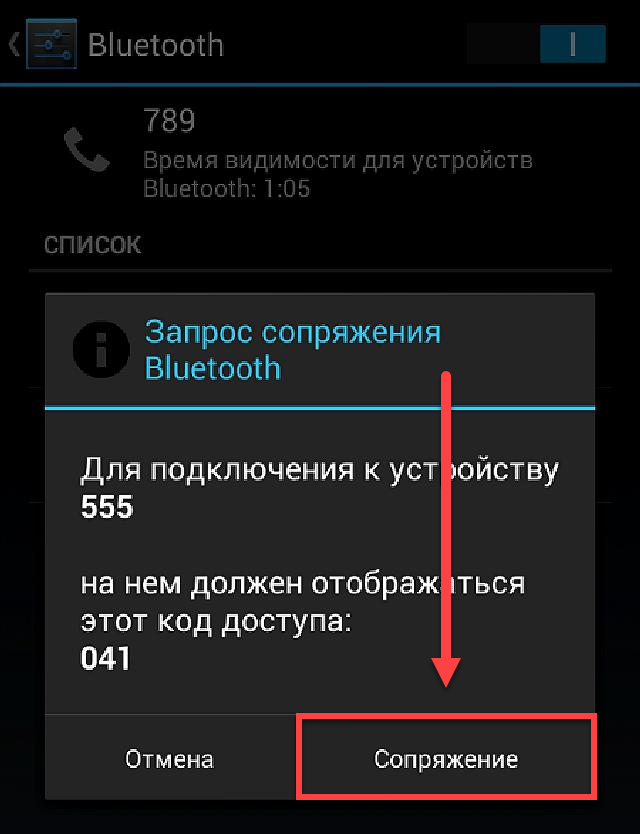 Подключение Андроида к телевизору через Bluetooth - сопряжение