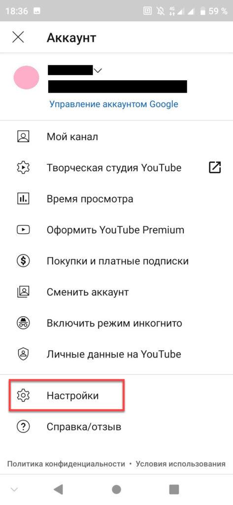 Подключение Андроида к телевизору через YouTube - настройки