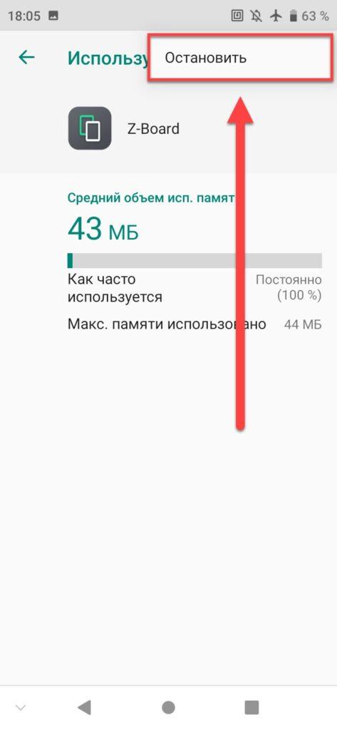 Использование памяти на Андроиде - остановить процесс