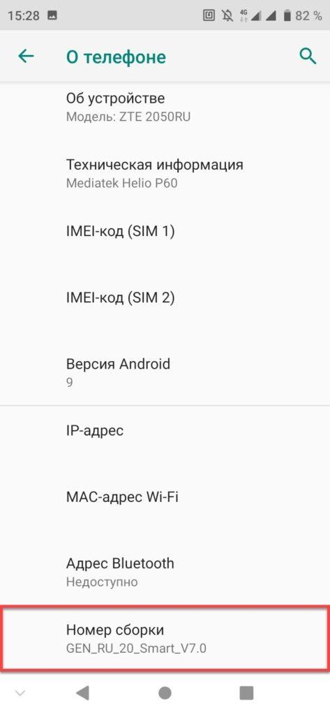 Пункт Номер сборки Андроид