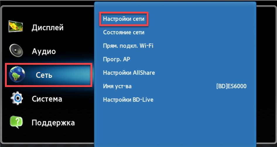 Подключение Андроида к телевизору через Samsung AllShare - настройки сети