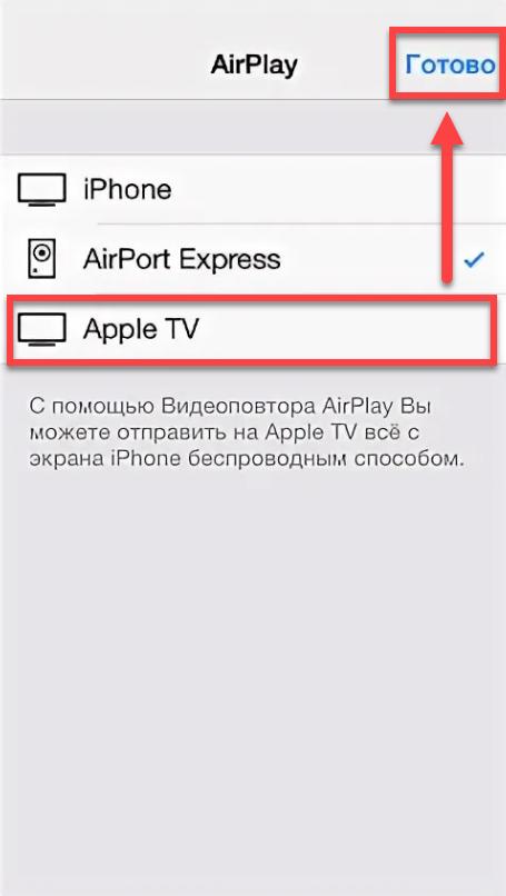Подключение Андроида к телевизору через AirPlay - соединение по Wi-Fi устройство в списке