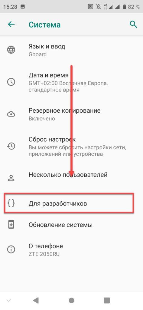Пункт Для разработчиков Андроид