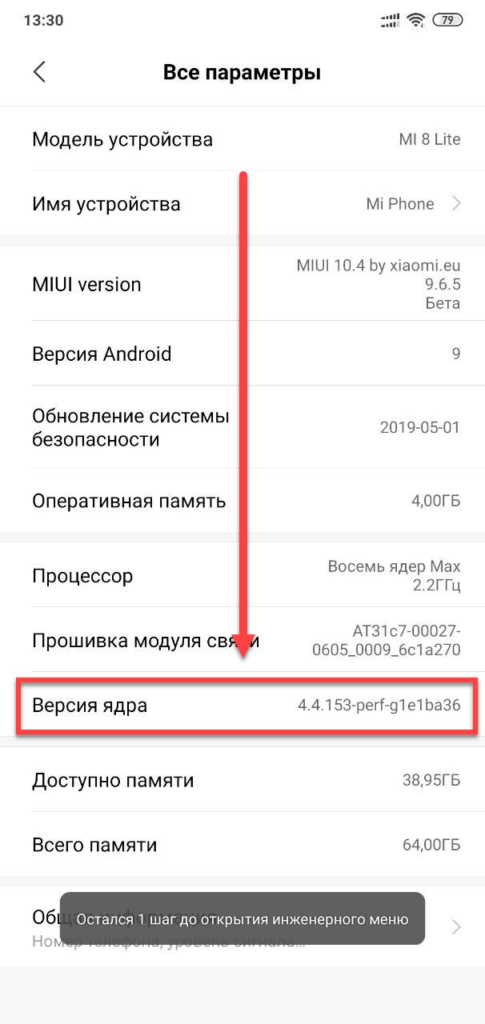Xiaomi пункт меню Все параметры