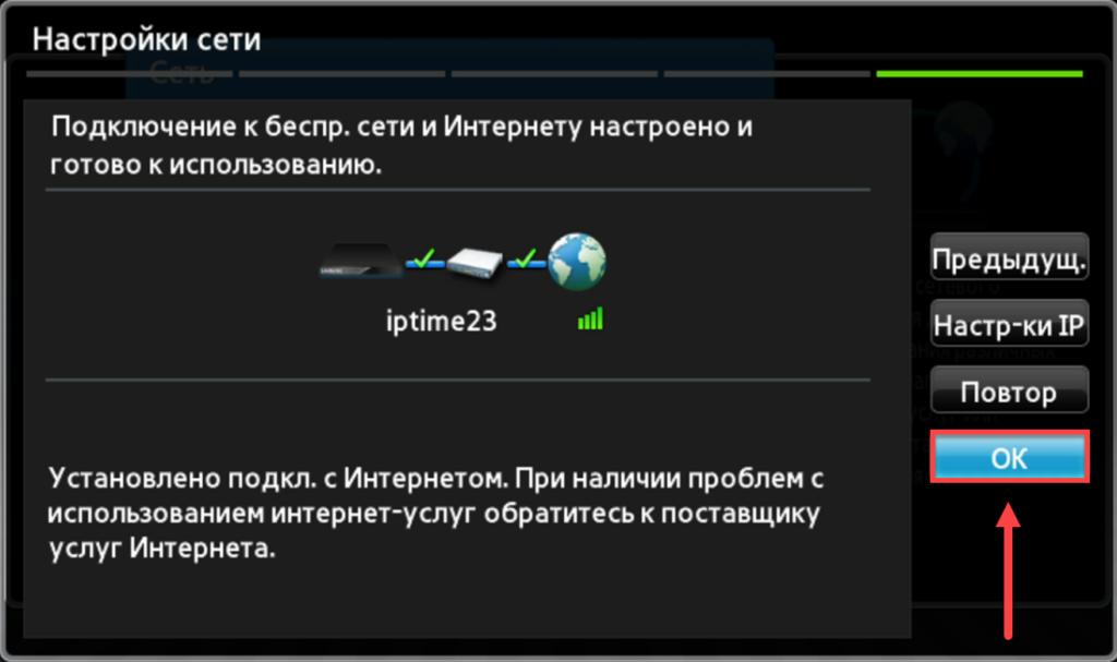 Подключение Андроида к телевизору через Samsung AllShare - подключение Wi-Fi
