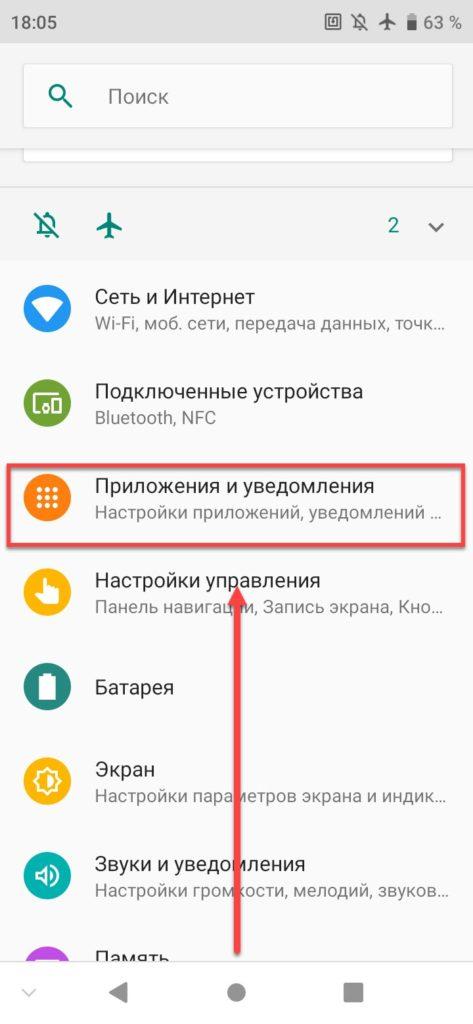 Андроид пункт меню Приложения и уведомления