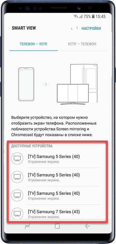 Подключение Андроида к телевизору через Screen Mirroring - Smart View доступные устройства