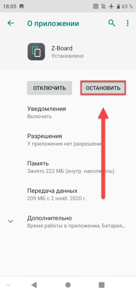 Андроид пункт меню Приложения и уведомления - остановить работу программы