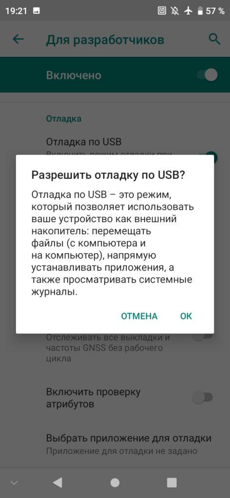 Подключение Андроида к телевизору через Mirrorlink - Отладка по USB