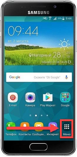 Подключение Андроида к телевизору через Screen Mirroring - меню Андроида