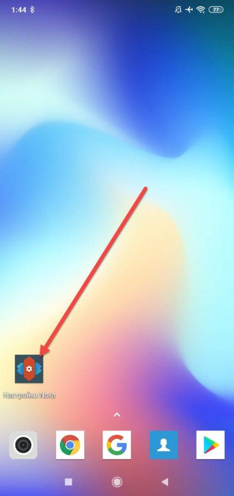 Nova Launcher настройки лаунчера