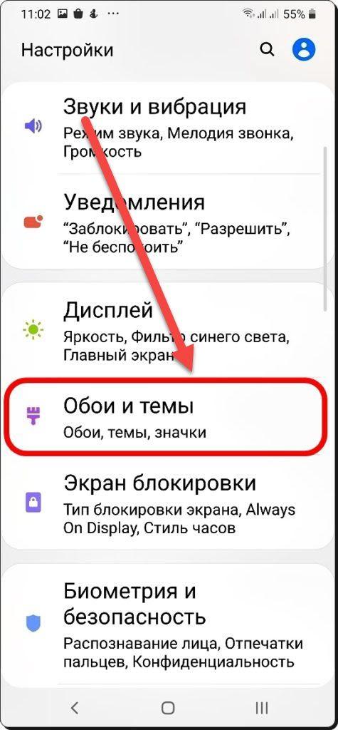 Samsung Обои и темы