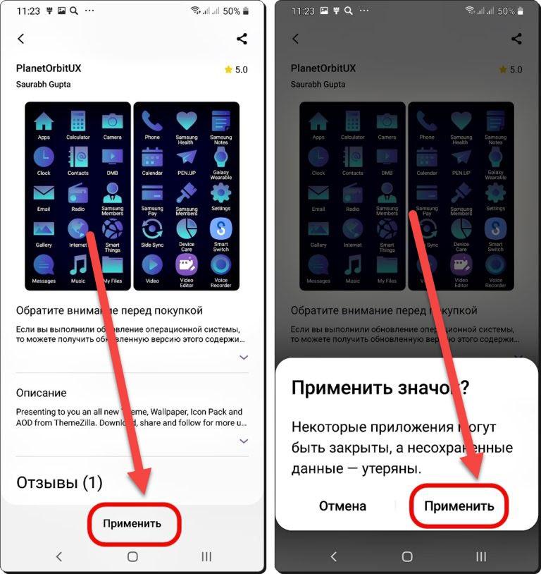 Samsung применяем значки