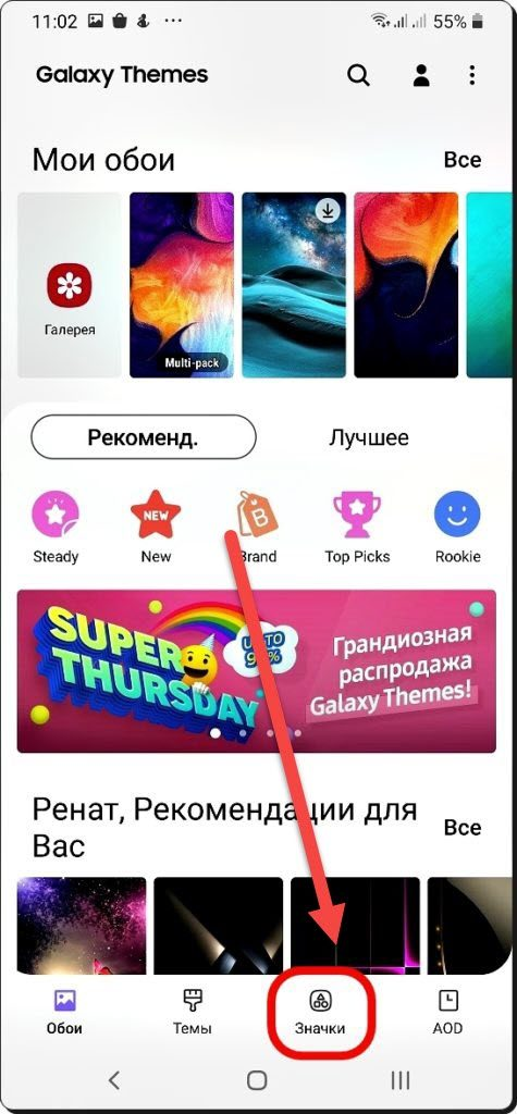 Samsung Galaxy Themes