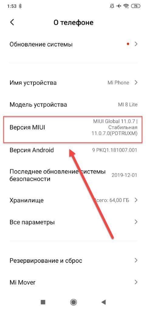 Xiaomi версия MIUI