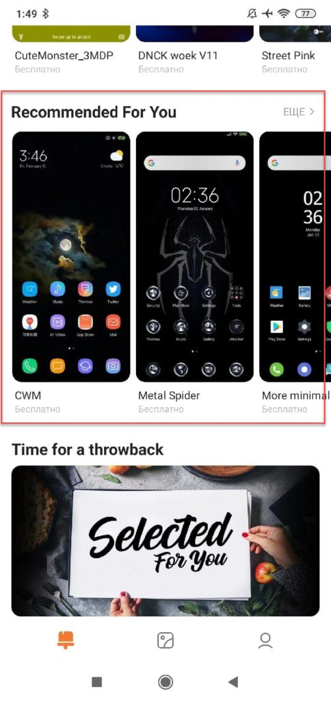 Xiaomi выбираем темы