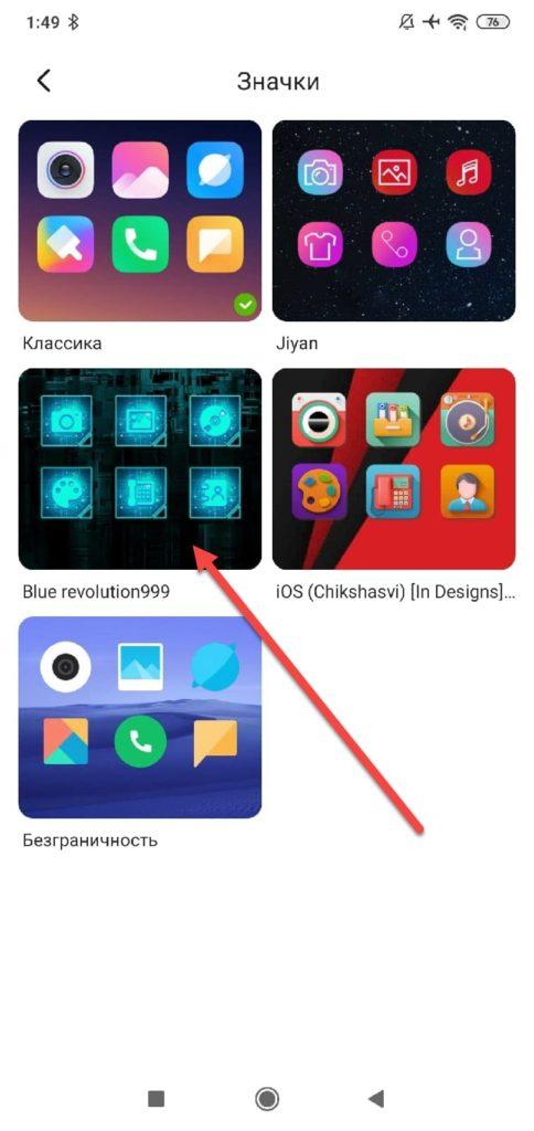 Xiaomi выбор значков