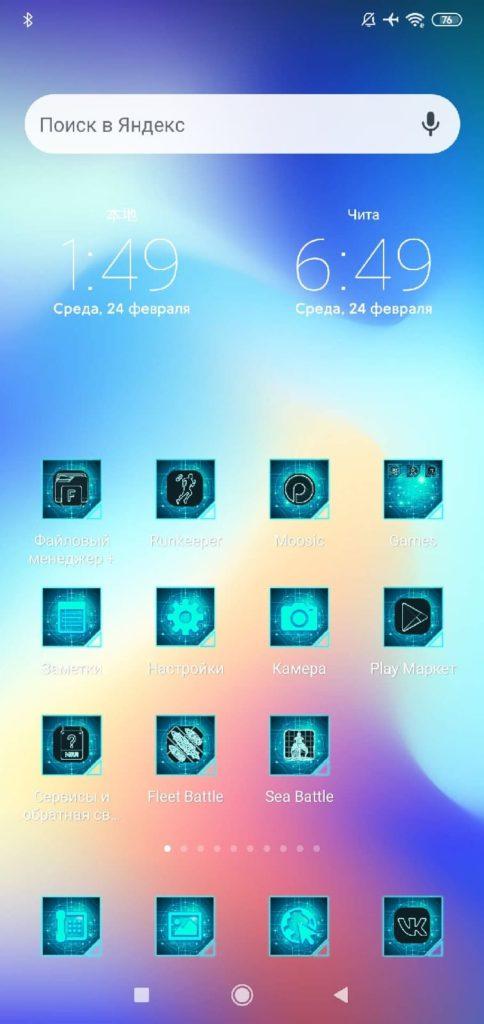 Xiaomi измененные иконки