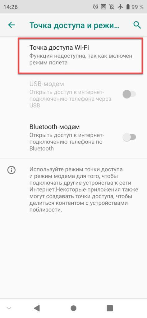 Режим модема на Андроиде