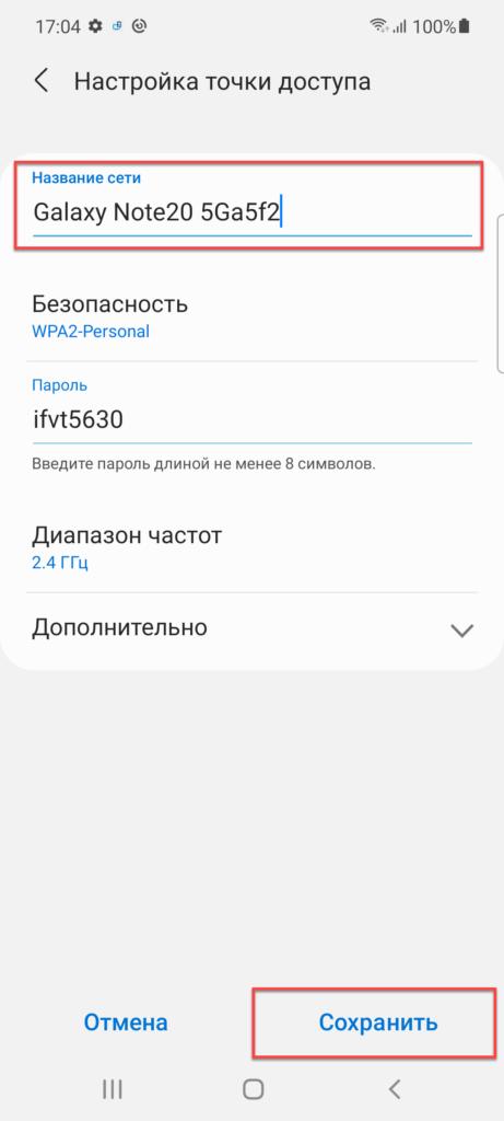 SSID беспроводной сети Андроид