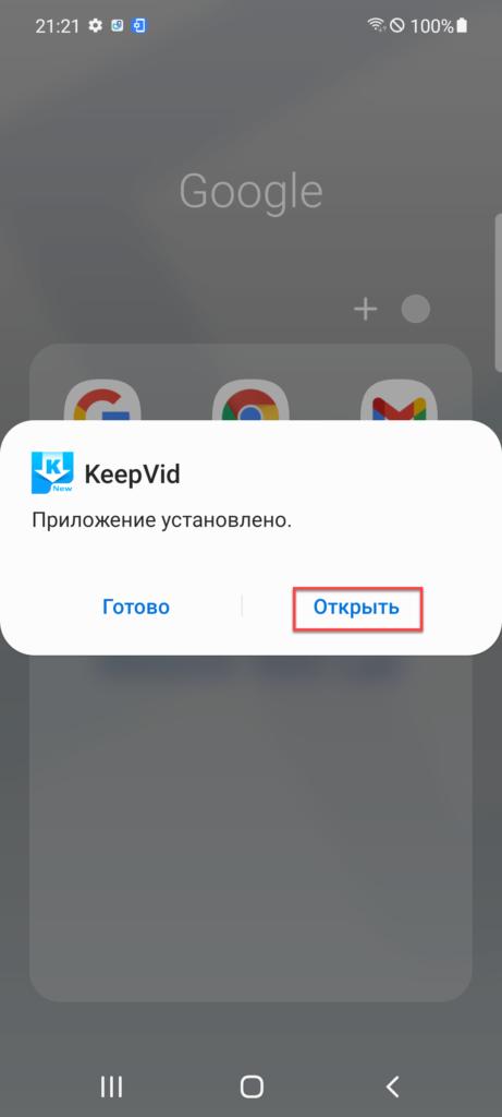 Приложение KeepVid открыть приложение