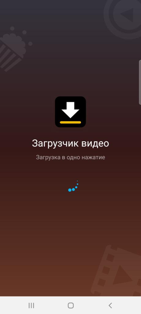 Приложение VideoDownloader запуск Андроид