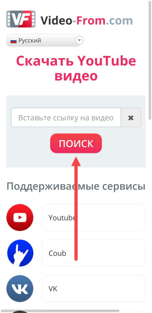 Сервис Video-From на Андроиде скачать видео