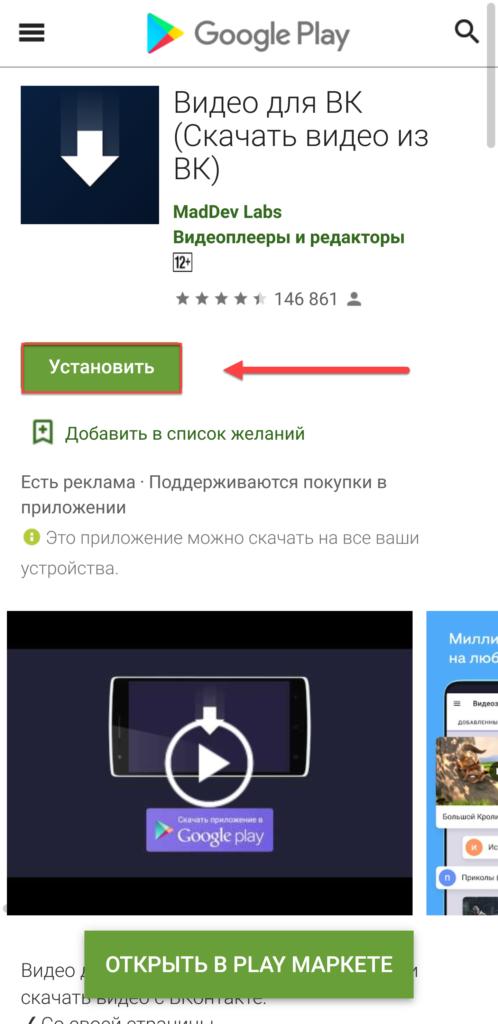 Приложение Видео для ВК установка программы