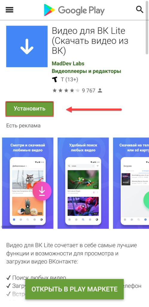 Приложение Видео ВК Lite загрузка программы