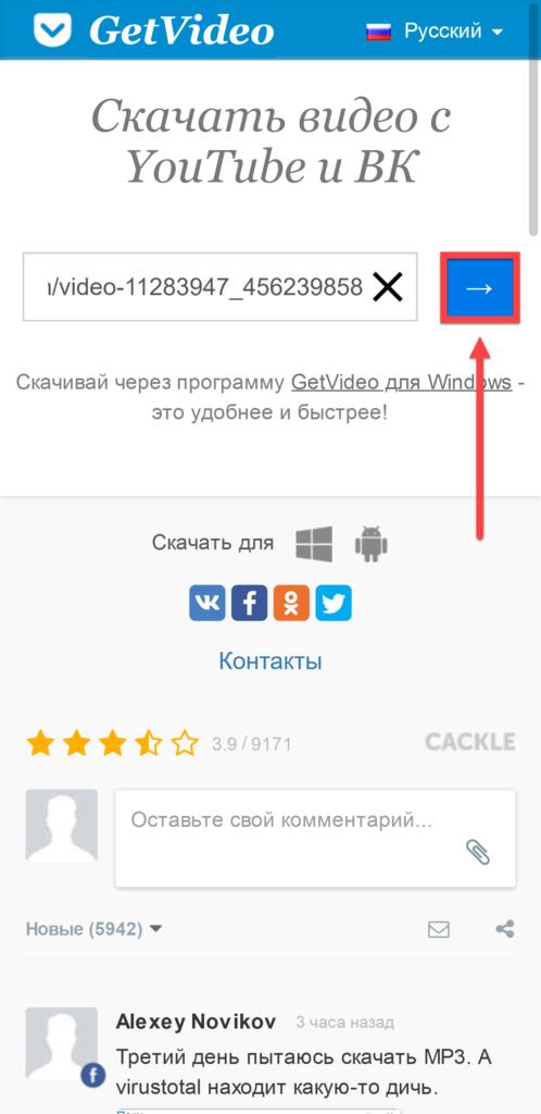 Сервис Getvideo.org на Андроид указываем ссылку