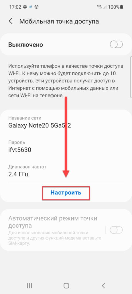 Мобильная точка доступа Андроид
