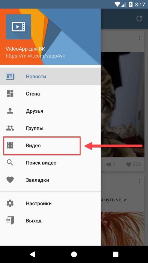 Video App для ВК вкладка Видео